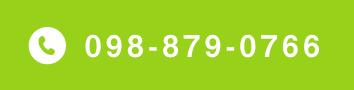098-879-0766